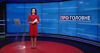 Про головне: Український супутник у космосі. Загострення на фронті