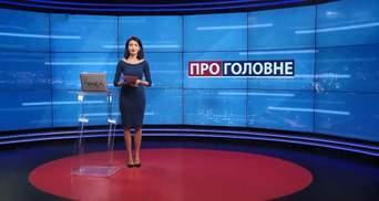 Про головне: Телеканали порушили мовний закон. Головнокомандувач ЗСУ пішов у відставку