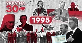Київ почало розвертати на Захід: 1995 рік радикально змінив відносини між США й Україною