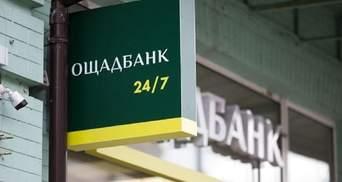 Уряд зробив важливий крок для приватизації Ощадбанку