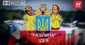 """Вєсті.UA: Разумков пропонує """"опікуватися"""" олігархами"""