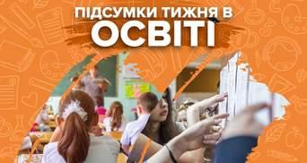 Работа школ в новом учебном году, списки зачисленных и скандалы – итоги недели в образовании