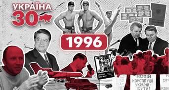 Принятие Конституции, гривна и серийный убийца Оноприенко: события, которыми запомнился 1996 год