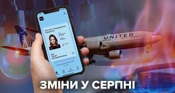 Нові тарифи на газ, правила в'їзду та електронні паспорти: що зміниться з 1 серпня