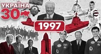 """Каденюк у космосі, перший McDonald's, перемога """"Динамо"""": якою була Україна у 1997 році"""