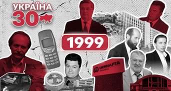 Чем Порошенко и Зеленский занимались в 1999 году: победы и неудачи 8 лет Независимости