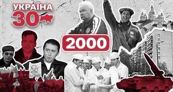 Вбивство Гонгадзе, закриття ЧАЕС та трагедія у Броварах: чим запам'яталася Україна у 2000 році