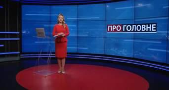 О главном: Ядерный вопрос в Украине. Новые правила пересечения границы