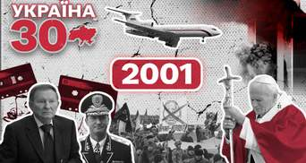 """""""Україна без Кучми"""" та катастрофа літака Ту-154: 2001 рік став періодом небувалих скандалів"""