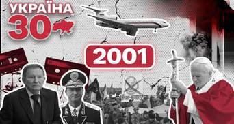 """""""Украина без Кучмы"""" и катастрофа самолета Ту-154: 2001 год стал периодом небывалых скандалов"""