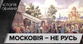 Росія не є спадкоємцем Київської Русі: яскраві докази та шокуючі пояснення істориків