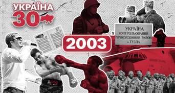 Спроби Росії загарбати Тузлу, режим Хусейна й утвердження гімну: чим запам'ятався 2003 рік