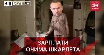 Вести.UA: Министр Шкарлет похвастался зарплатами учителей