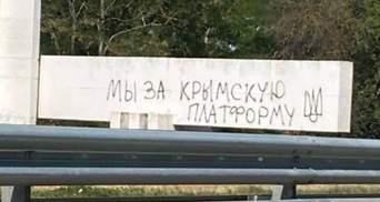 Біля окупованого Сімферополя з'явилися написи на підтримку Кримської платформи