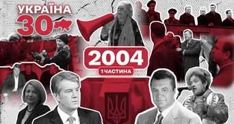 Оранжевая революция, покушение на Ющенко и музыкальные заробитчане: знаковые события 2004 года
