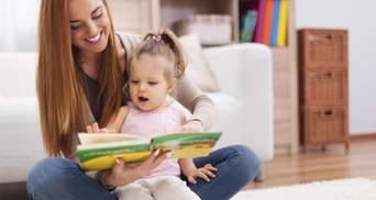 Коли малюка потрібно вчити читати: питання, які допоможуть мамі зрозуміти готовність дитини