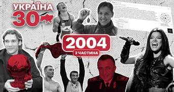 Не лише революція: якими перемогами запам'ятався 2004 рік Україні