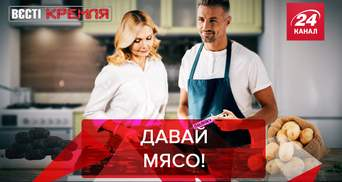 Вести Кремля. Сливки: Мясной акциз по-русски
