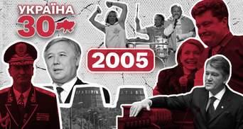 Таємнича смерть ексміністра Кравченка, прорив жінок у політиці: важливі події 2005 року
