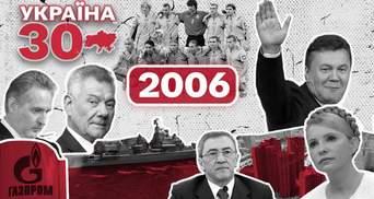 Газовая война России, премьерство Януковича и курьезы Черновецкого: чем запомнился 2006 год