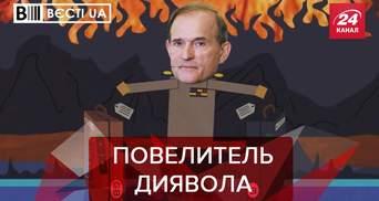 Вести.UA: Медведчука очень странно поздравили с днем рождения