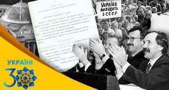 30 років Незалежності України у фото: як це було
