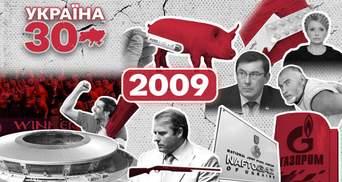 """""""Газова голка"""" Кремля та вбивчий грип: що пережила Україна у 2009 році"""