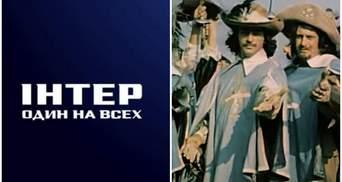 """""""Интер"""" еще раз проверят из-за фильмов с российскими актерами из """"черного списка"""""""