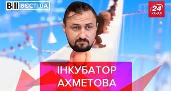 Вєсті.UA: Ахметов захоплює Укрзалізницю
