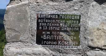 В Карпатах поставили часовню, потому что 4 года назад там побывал дьявол: фото