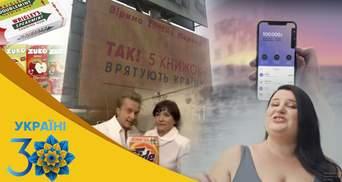 Ролики з минулого: як змінилась українська реклама за 30 років