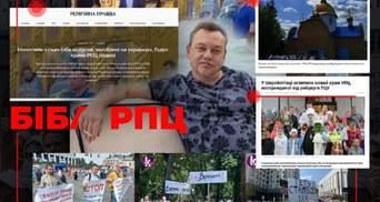"""""""БРСМ-нафту"""" підозрюють у фінансуванні протестів Московського патріархату до приїзду Варфоломія"""