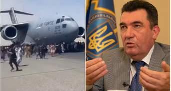 Мы не понимаем, почему Запад не был готов, – Данилов о хаосе в Кабуле