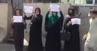 Требуют равноправия: в Афганистане женщины едва ли не впервые вышли на протест – видео акции