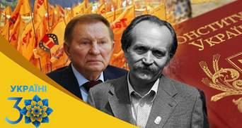 Українська Незалежність: 30 подій, які створили сучасну державу