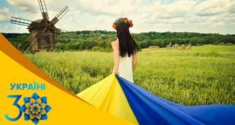 Я – Україна, і я розповім тобі свою 30-річну історію