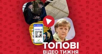 Візит Меркель в Україну, українські COVID-сертифікати в Європі – відео тижня