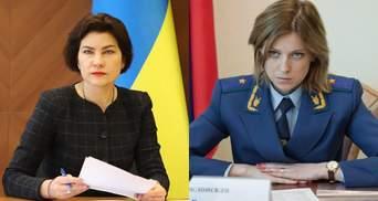 Нарушила законы войны, – Венедиктова заявила, что Поклонскую будут судить заочно