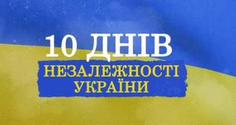 """В Украине создали документальный проект """"10 дней Независимости"""""""