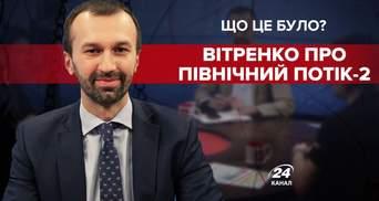 Путин использует газ как оружие, – Витренко объяснил действия главы Кремля