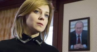Скандальную Поклонскую хотят отослать послом России в Африку