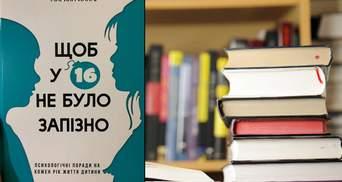 """""""150 сантиметрів у спідниці"""": до бібліотек закуплять обурливі книги про сексистське виховання"""