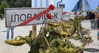 Іловайська трагедія: у Венедіктової не побачили зв'язку з недбалістю командування