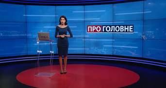 Про головне: Прохання про арешт Рудьковського. Українці без пенсії