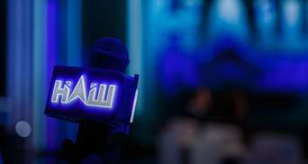 """Борьба с пятой колонной в Украине: телеканал """"НАШ"""" могут лишить лицензии"""