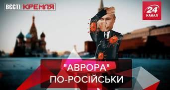Вести Кремля: Россияне создали новую вакцину Aurora-CoV