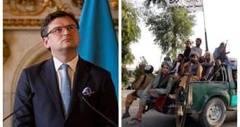"""Кулеба заверил, что Украина не может иметь никаких отношений с """"Талибаном"""""""
