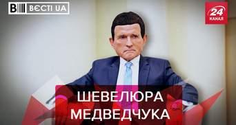Вести.UA. Жир: Виктор Медведчук пытается косплеить Кобзона