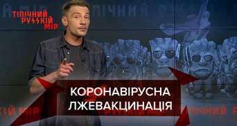 Тіпічний русскій мір: Медики підробляли кожен 6 сертифікат про вакцинацію росіян