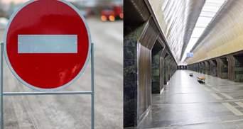 В Киеве из-за футбола ограничили движение транспорта и закроют несколько станций метро